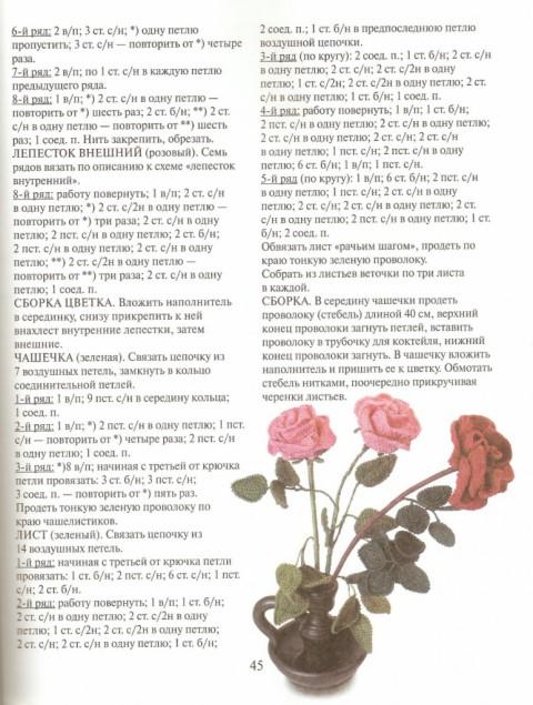 Вязание. Цветы крючком
