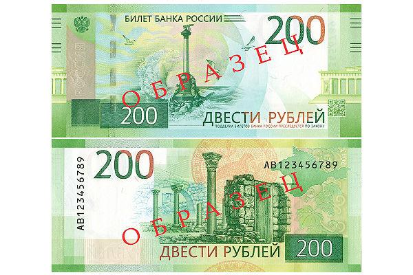 Украинским банкам запретили принимать рубли с изображением Крыма