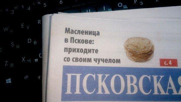 Псков: самый противоречивый город России