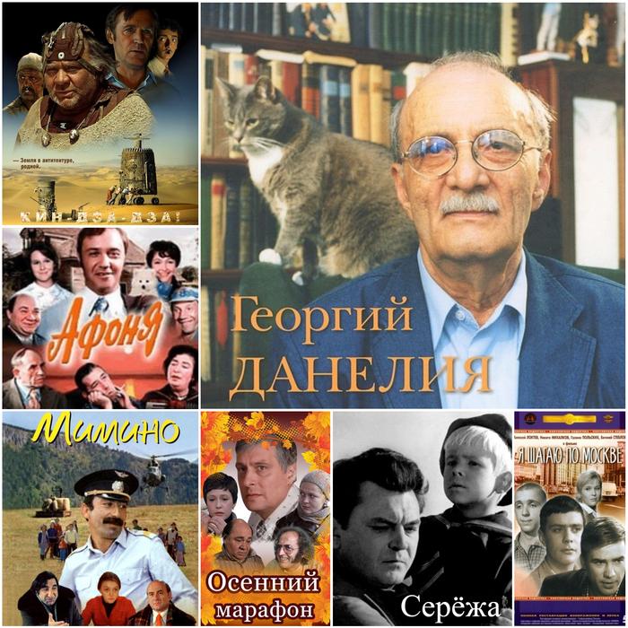 88 земных лет отмечает Георгий Николаевич Данелия Наши фильмы, Режиссер, Данелия, День рождения, Длиннопост
