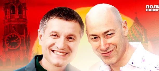 Аваков и Гордон позвали Путина сдаваться