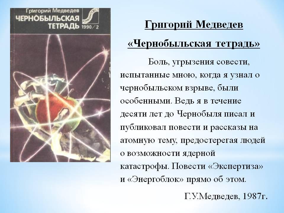 Чернобыльская Тетрадь  От Автора