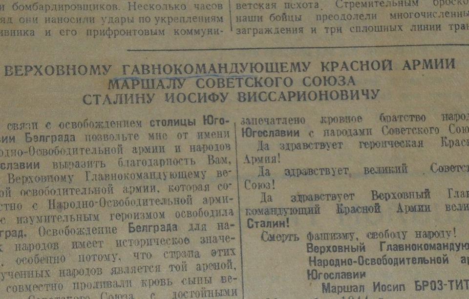 «Гавнокомандующий Сталин». Или как опечатки вошли в историю