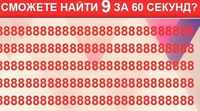 Головоломка, которую сможет решить лишь 1 человек из 80