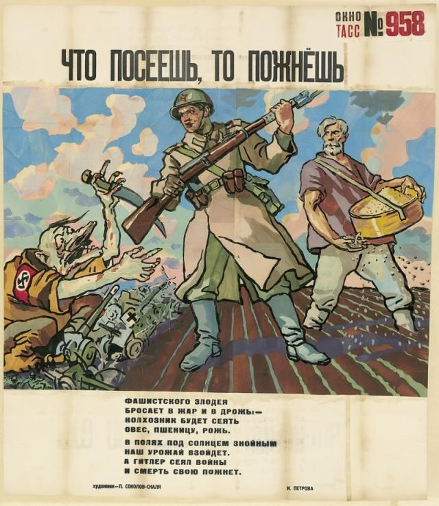 Советские антифашистские плакаты