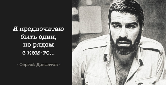 ПОСИДЕЛКИ ЛИТЕРАТУРНЫЕ. Сергей Довлатов