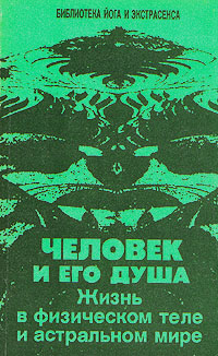 Ю. М. Иванов Человек и его душа. Жизнь в физическом теле и астральном мире. Глава2 (4-6)