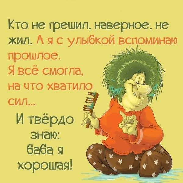 Кто не грешил, наверное, не жил... Улыбнемся)))