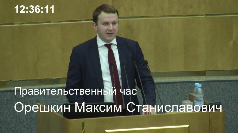 Максим Орешкин: нужно осваивать новые управленческие технологии