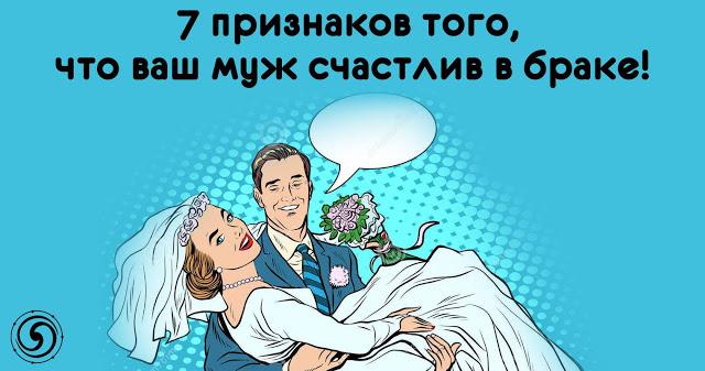 7 признаков того, что ваш муж счастлив в браке