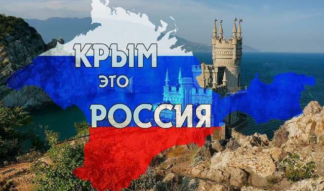 Американцы всё чаще ездят в Крым