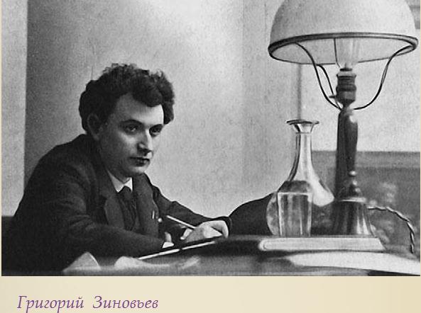 Письмо Зиновьева