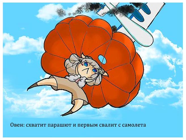 11 уморительных комиксов о том, как знаки зодиака вели бы себя во время крушения самолета