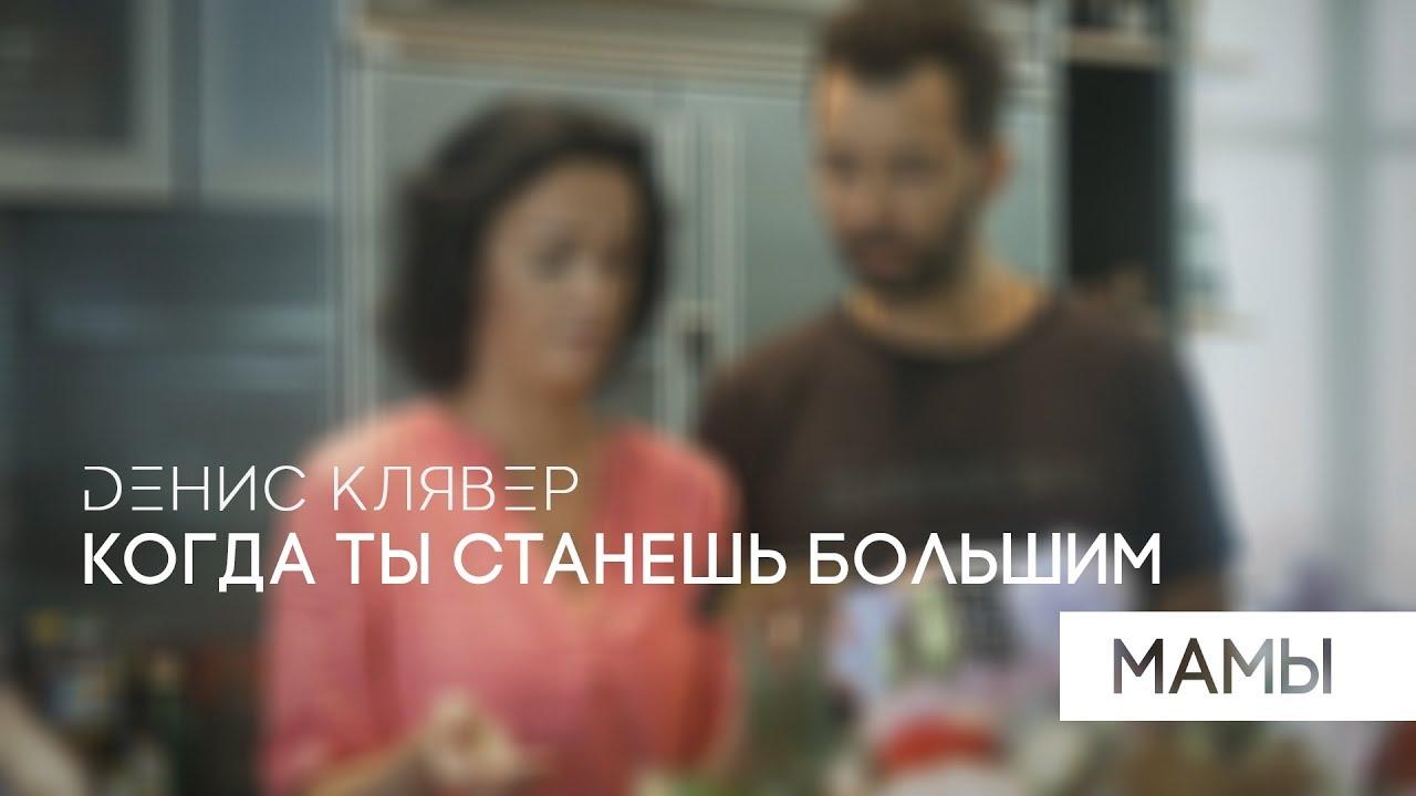 Джанабаева, Кудрявцева  и другие звездные мамы со своими  детьми в трогательном клипе
