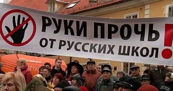 Кто защитит русские школы Латвии?