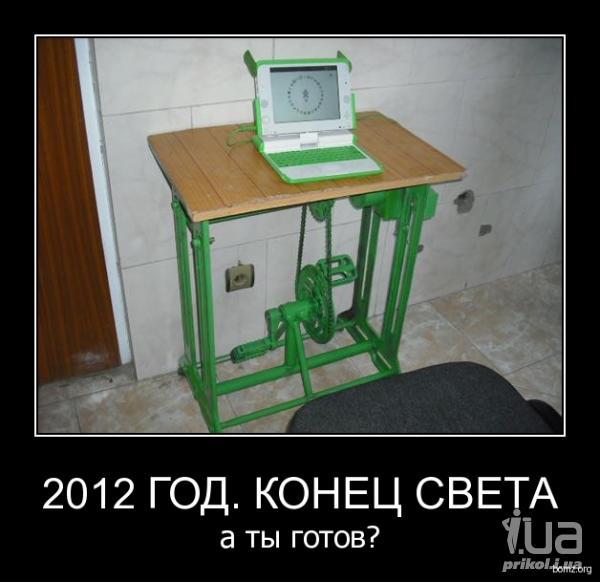 Майя жгут: 2012)))