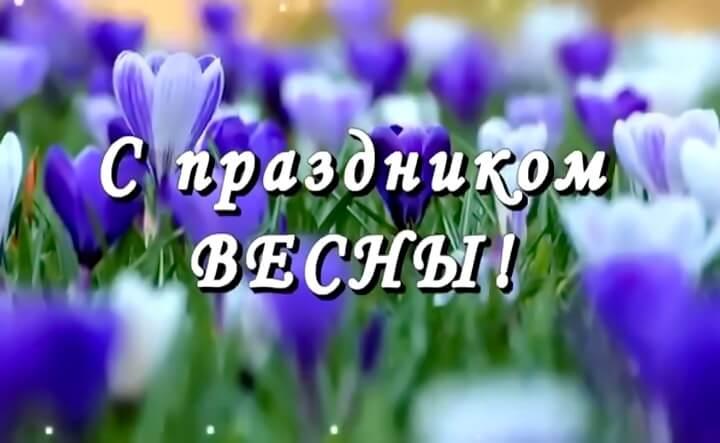 Открытки на 1 марта: начало весны