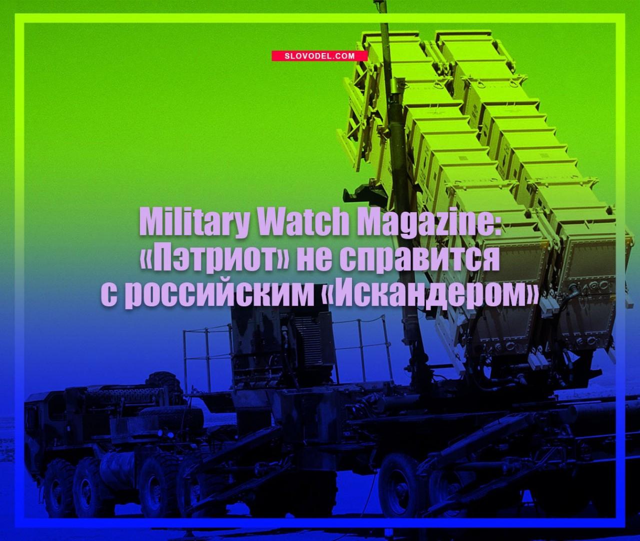 Military Watch Magazine: «Пэтриот» не справится с российским «Искандером»
