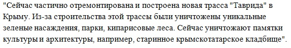 35 лет живу в Крыму, но про кипарисовые леса не слышал!
