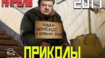 Нарезка приколов про Путина , Трампа , Порошенко и Лукашенко
