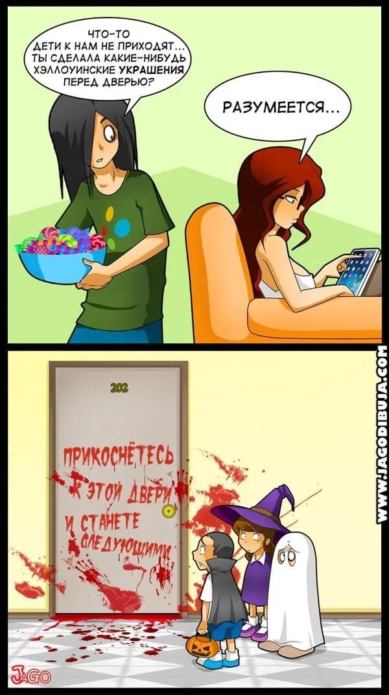 Юмор про Хэллоуин