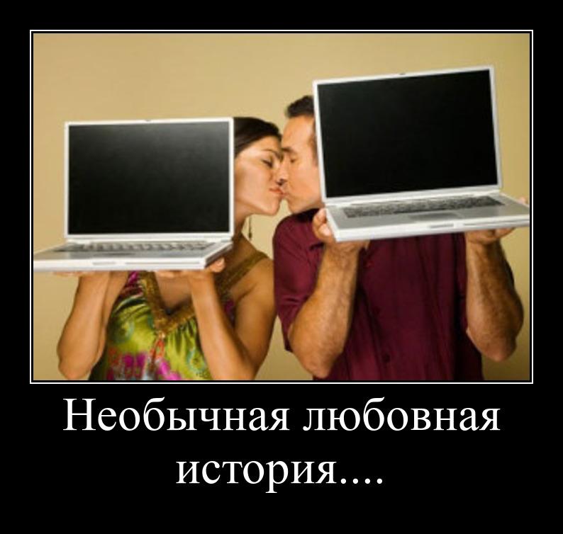 Необычная любовная история....