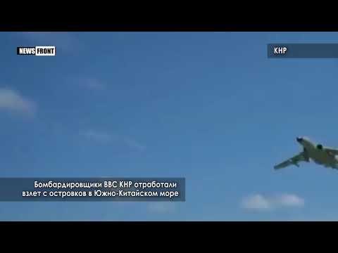 Китайские бомбардировщики отработали взлет с островков в Южно-Китайском море