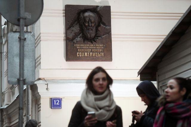 В Москве открыли мемориальную доску Солженицыну