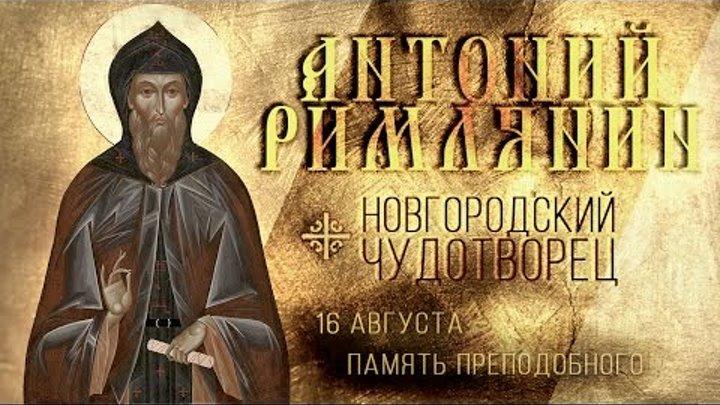 16 августа - День Антония Римлянина, новгородского чудотворца.