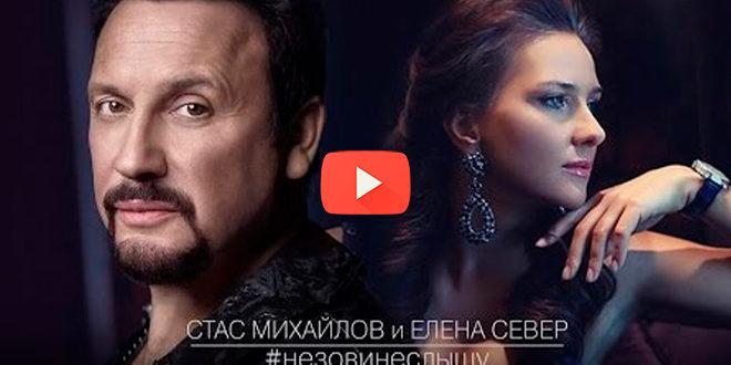 Умопомрачительная новая песня Стаса Михайлова и Елены Север