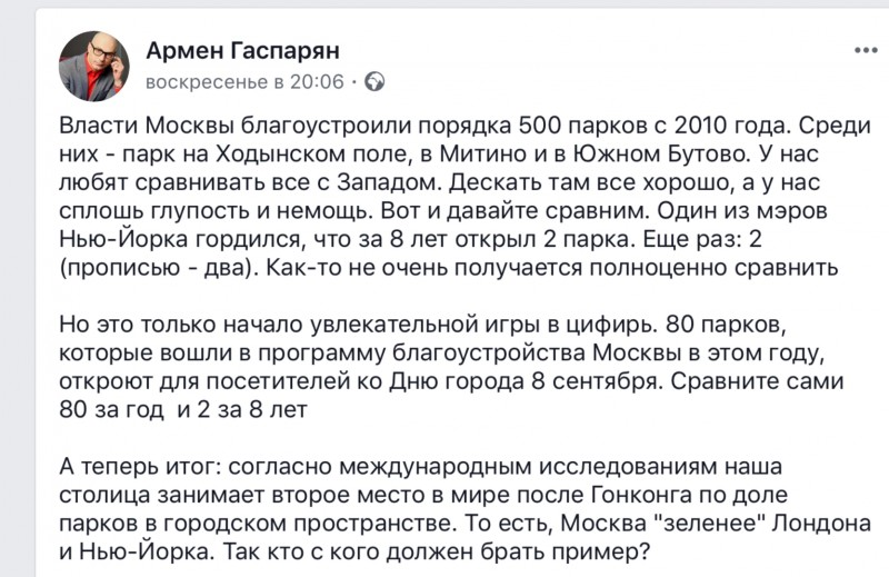 О благоустройстве Москвы