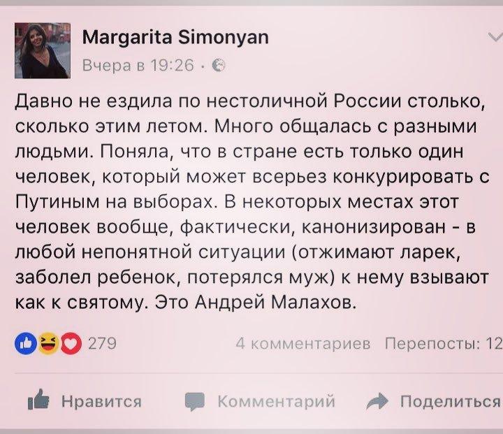А вот и Маргарита Симоньян назвала реального конкурента Путину на выборах