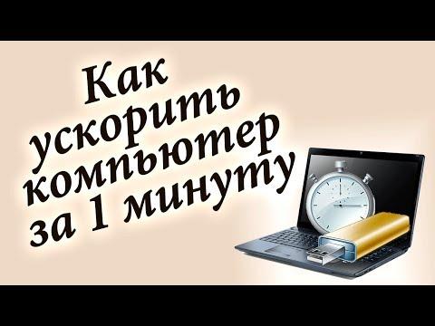 Как увеличить оперативную память в ОС Windows 7, 8, Vista. Быстрый и простой способ. Chironova.ru