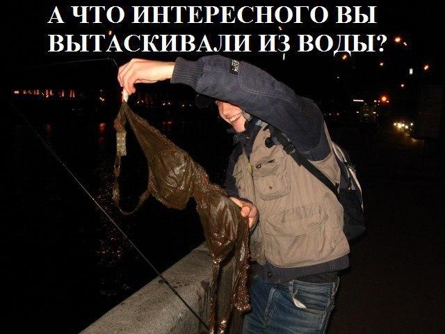 Внезапный улов