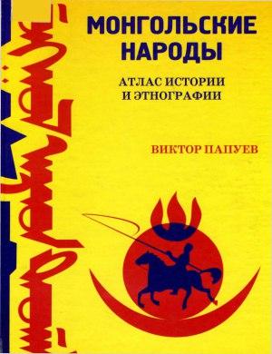 Монгольские народы. Атлас истории и этнографии