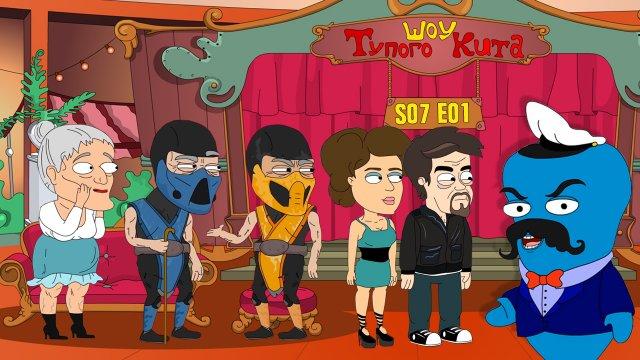 Кит Stupid Show, 7 сезон, 1 серия