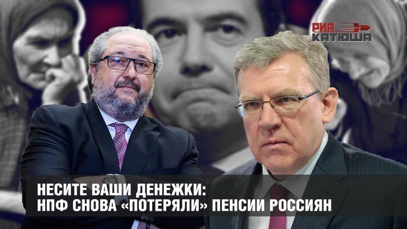 Несите ваши денежки: НПФ снова «потеряли» пенсии россиян