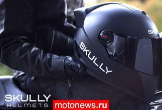 Skully поставила рекорд по объему предзаказов мотошлемов