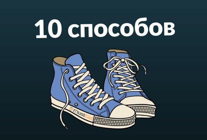 10 способов сделать свою обу…