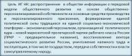 """Коротко об инициативной группе """"Новые коммунисты"""""""