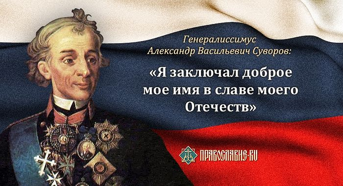 Великий Полководец Александр Суворов в Астрахани.