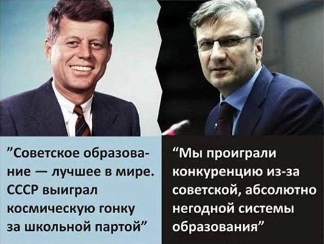 Советское образование. С кем…