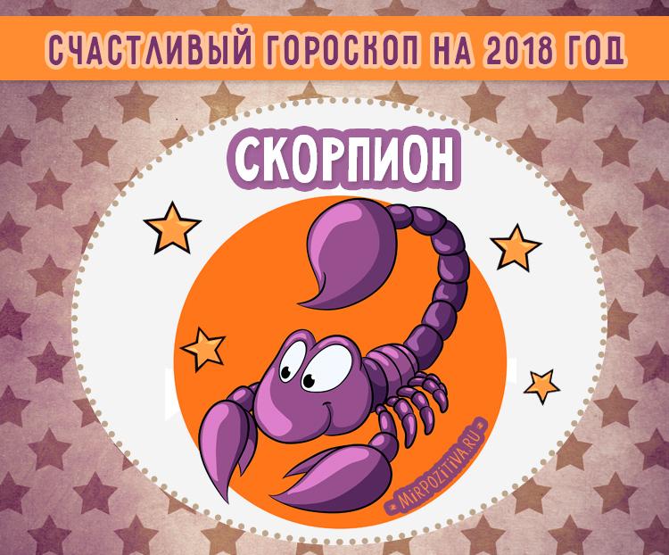 Гороскоп   весь год 2018 скорпион женщи