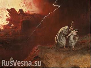 «Где находились Содом и Гоморра?» Учёные пришли к неожиданным выводам