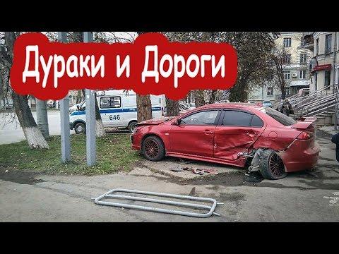 Дураки и дороги аварии и дтп 2017 русские авто приколы апрель подборка для мужиков русские за рулём
