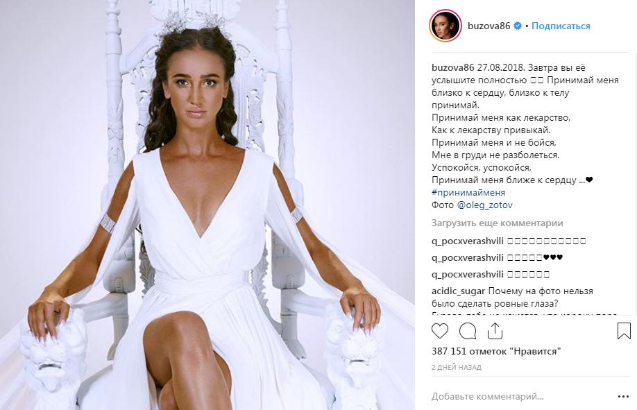 Кандидат в женихи Бузовой оказался порно-блогером