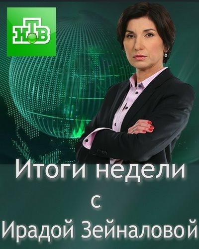 «Итоги недели» с И. Зейналовой. 28.05.17. НТВ