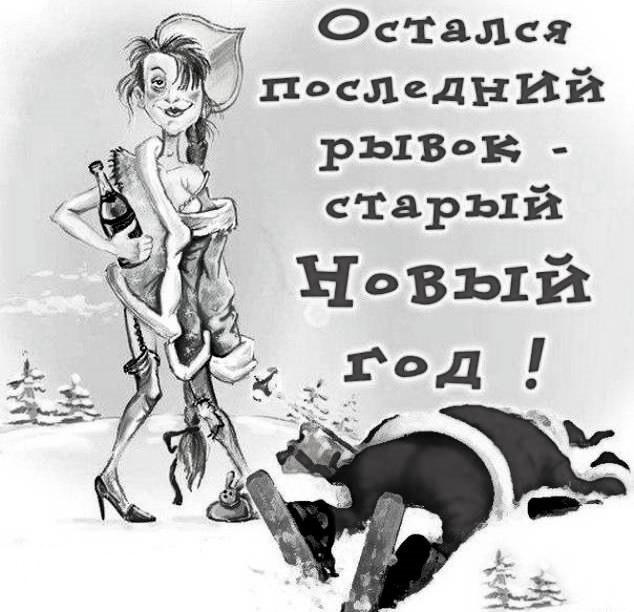 Остался последний рывок… Улыбнемся)))