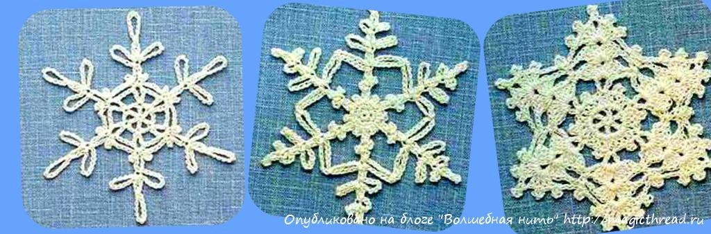 Вяжем снежинки крючком