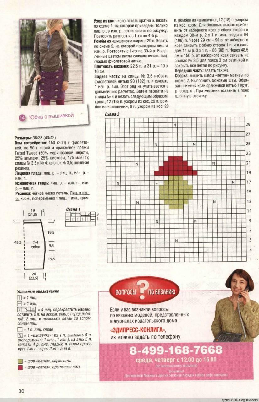 Журнал по вязанию спицами диана схемы